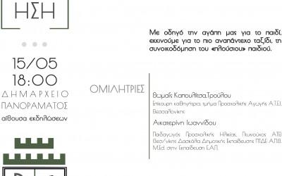 Παρουσίαση της παιδαγωγικής προσέγγισης του Reggio Emilia